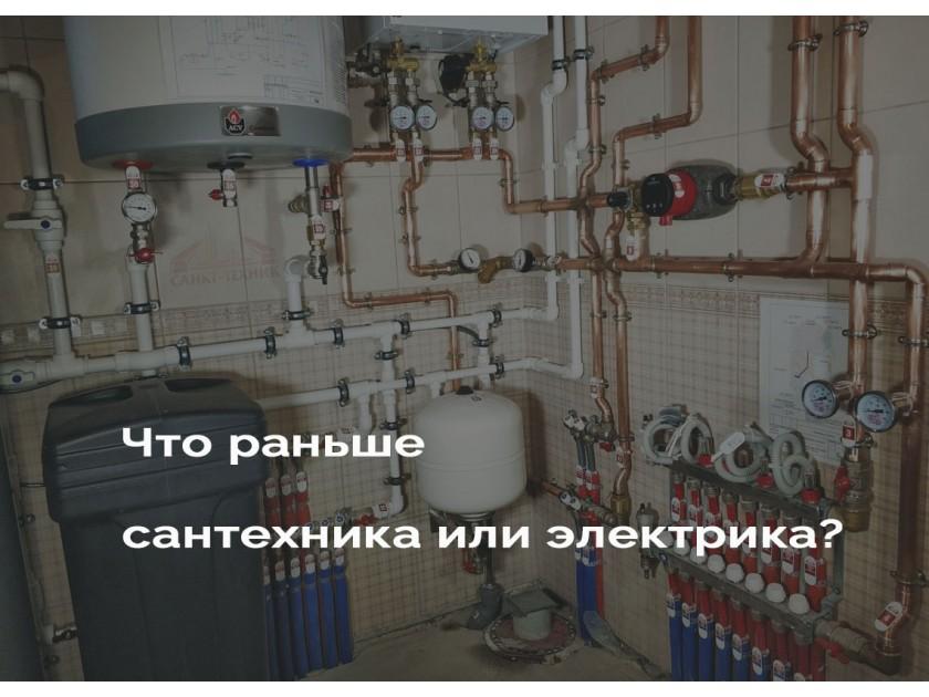 Что первое : сантехника или электрика?